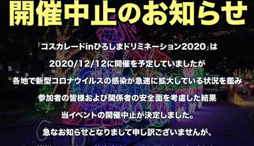 【開催中止】2020年12月12日 コスカレードinひろしまドリミネーション2020