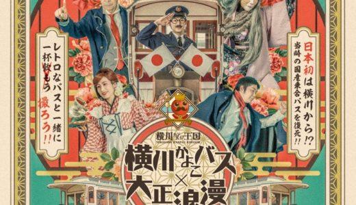(終了しました)【協力】2021年2月13日・14日 横川かよこバス✕大正浪漫
