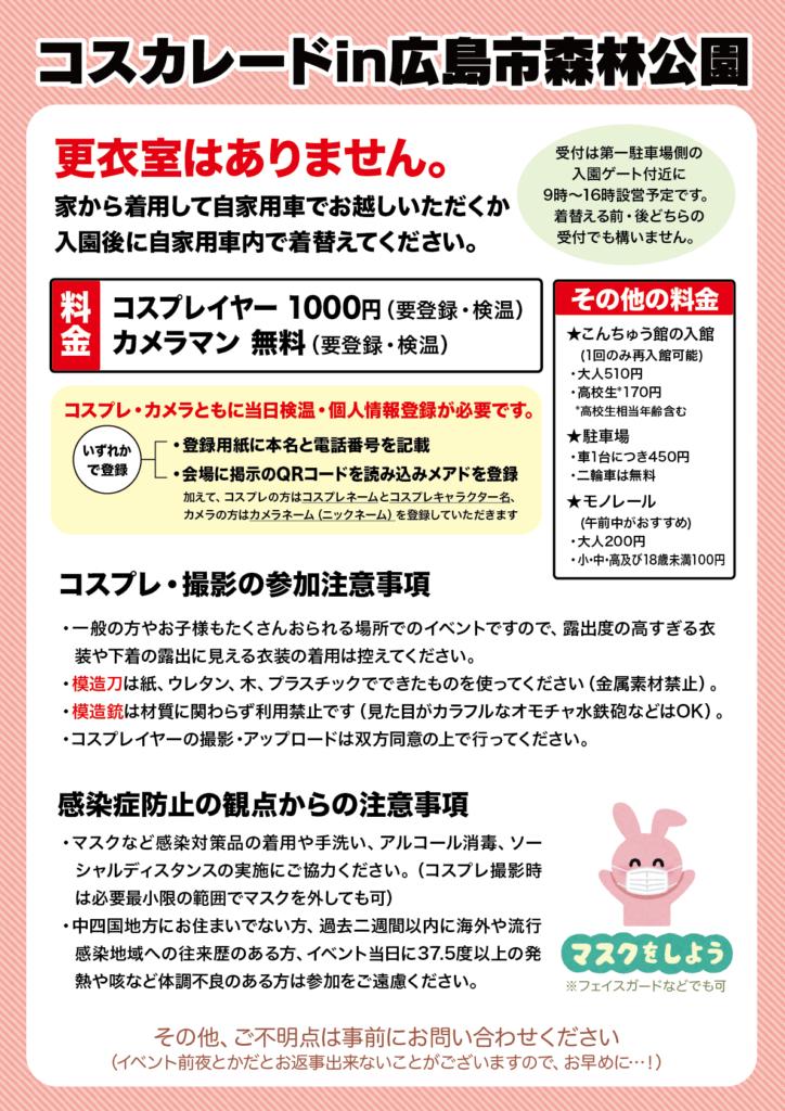 コスカレード広島市森林公園注意事項