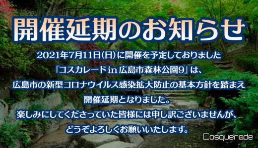 【開催延期】2021年7月11日 コスカレードin広島市森林公園9(広島市)