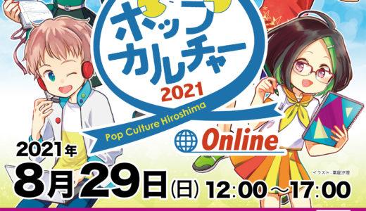 2021年8月29日【オンラインイベント/協力】ポップカルチャーひろしま2021